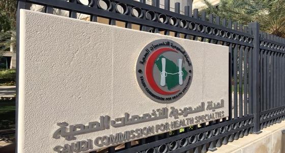 «التخصصات الصحية» تعلن فتح باب التسجيل لإختبار القبول للدراسات العليا