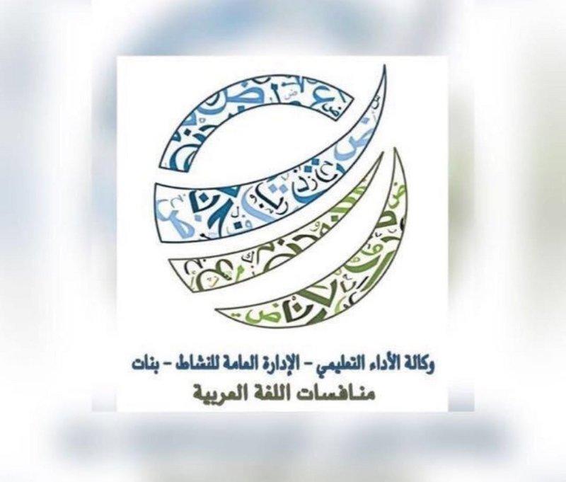 """طالبتان بـ""""تعليم صبيا"""" تحصدان الميدالية البرونزية في منافسات اللغة العربية على مستوى الوزارة"""