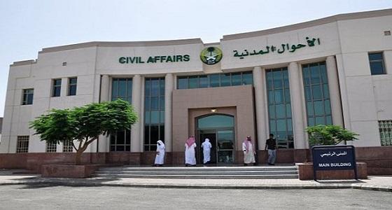 «الأحوال المدنية»: غرامة على من بلغ السن القانوني ولم يستخرج الهوية الوطنية