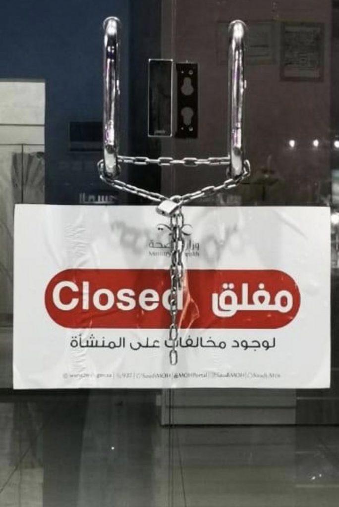 """""""صحة جازان"""" تغلق 3 مجمعات طبية و4 أقسام طوارئ مخالفة"""