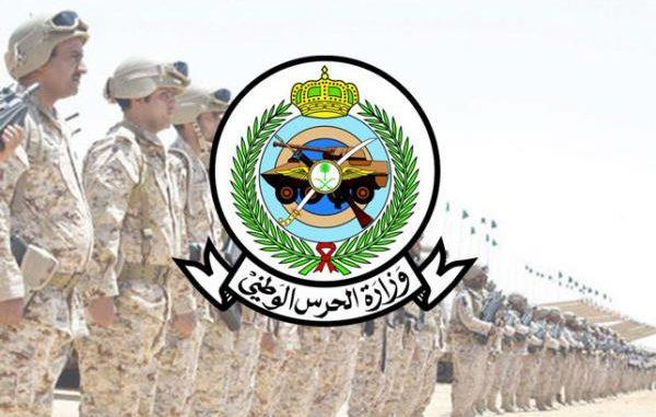 """""""الحرس الوطني"""" يعلن أسماء المقبولين على عددٍ من الوظائف للرجال"""