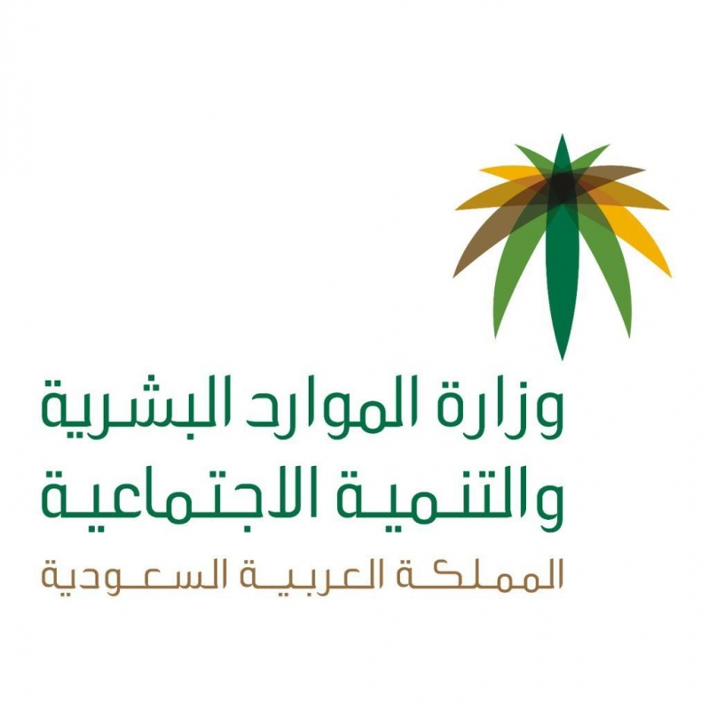 622 وظيفة للرجال والنساء لدى وزارة الموارد البشرية