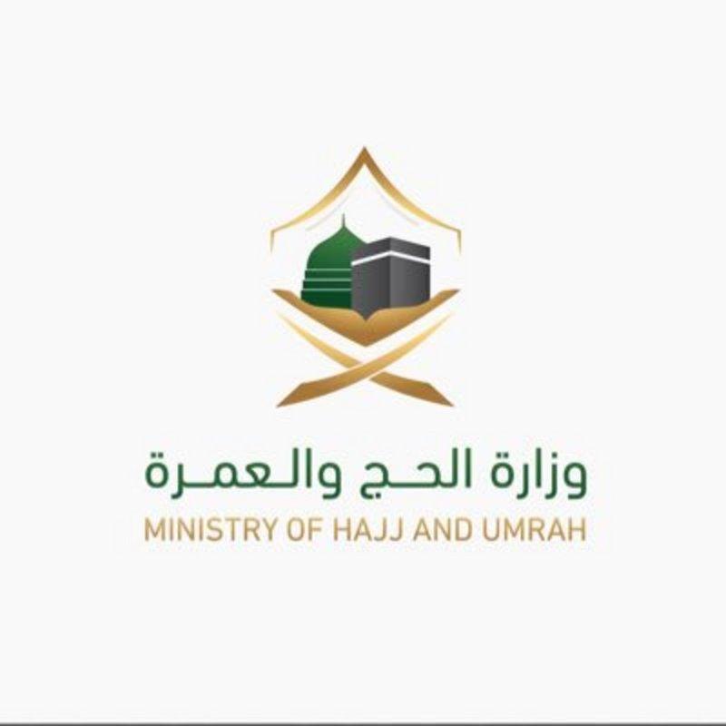 وزارة الحج: استمرار تعليق العمرة والزيارة خلال الفترة الحالية
