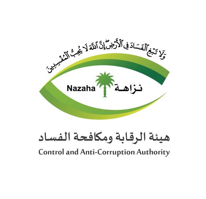 هيئة الرقابة ومكافحة الفساد تباشر 117 قضية فساد مالي وإداري خلال شهر رمضان – تفاصيل