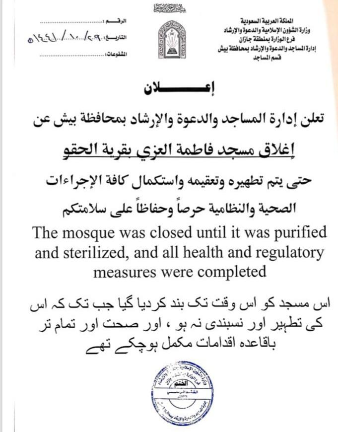 إدارة أوقاف بيش تُغلق أحد المساجد بمركز الحقو إحترازياً