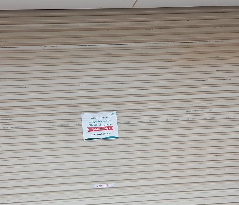 """احترازيًّا.. بلدية """"مركز الحقو"""" تُغلق أحد المحلات التجارية"""