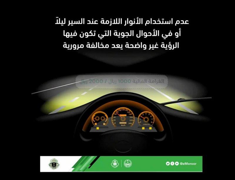 """""""المرور"""": غرامة تصل 2000 ريال في حال عدم استخدام أضواء السيارات ليلًا"""