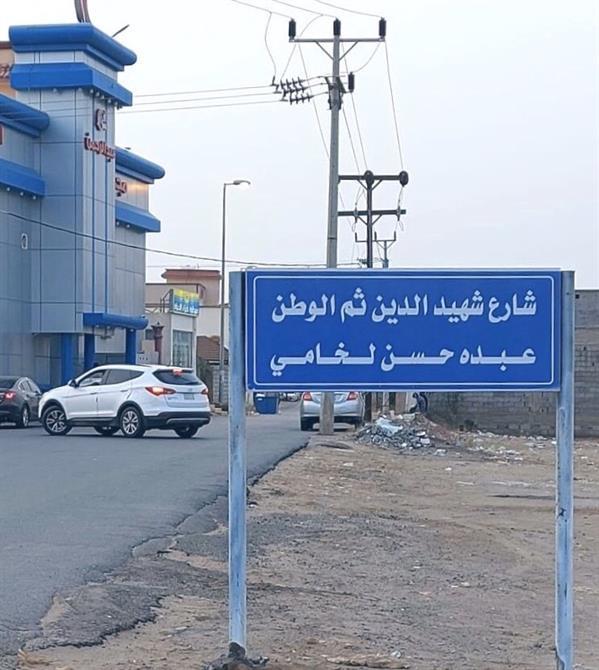 """تسمية أحد شوارع مركز العالية التابع لمحافظة صبيا باسم الشهيد """"عبده لخامي"""""""