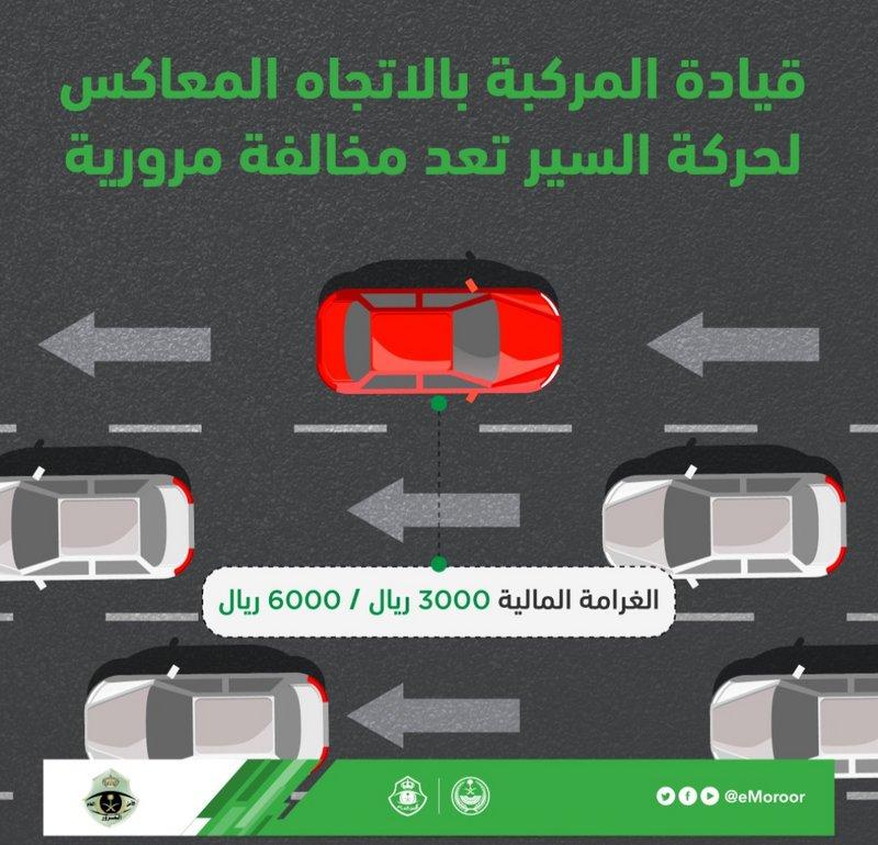 """""""المرور"""": غرامة القيادة عكس اتجاه السير تصل إلى 6 آلاف ريال"""