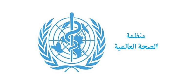 """""""الصحة العالمية"""": الإصابة """"بكوفيد ١٩"""" أكثر من مرة ممكنة.. لكن الأعداد محدودة"""