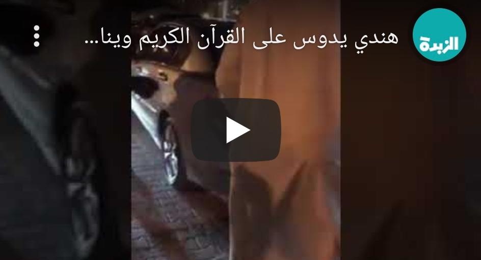 """شاهد : أشخاص يعتدون بالضرب على """"وافد"""" بعد نشره فيديو """"يهين القرآن"""""""