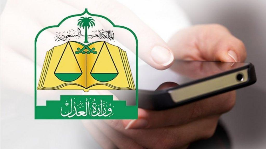 «العدل» تتيح خدمة طلبات الإنهاءات عبر بوابة ناجز