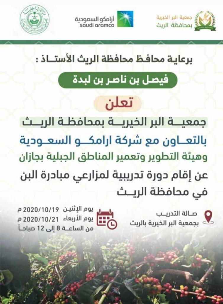 جمعية البر الخيرية بمحافظة الريث بالتعاون مع شركة ارامكو السعودية وهيئة تطوير المناطق الجبلية تُقيم دورة تدريبيه