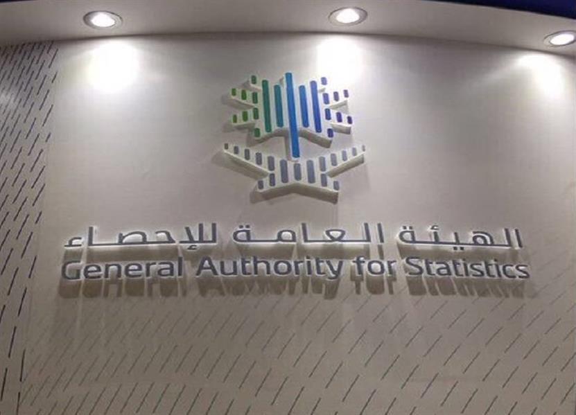 إخضاع منسوبي الهيئة العامة للإحصاء لأحكام نظامي العمل والتأمينات الاجتماعية
