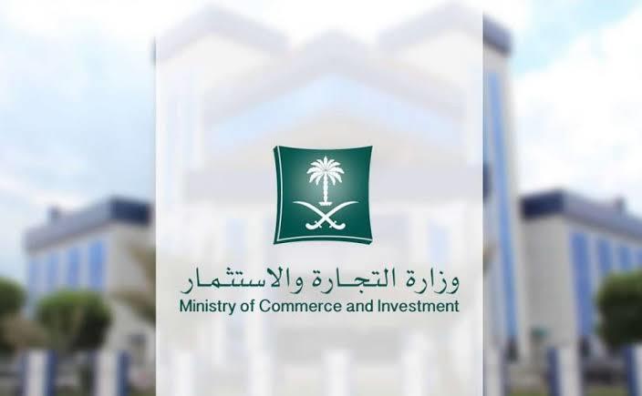 """من بين 5 آلاف مشاركة.. """"التجارة"""" تفوز بجائزة التميز الحكومي الإماراتية كأفضل وزارة عربية"""