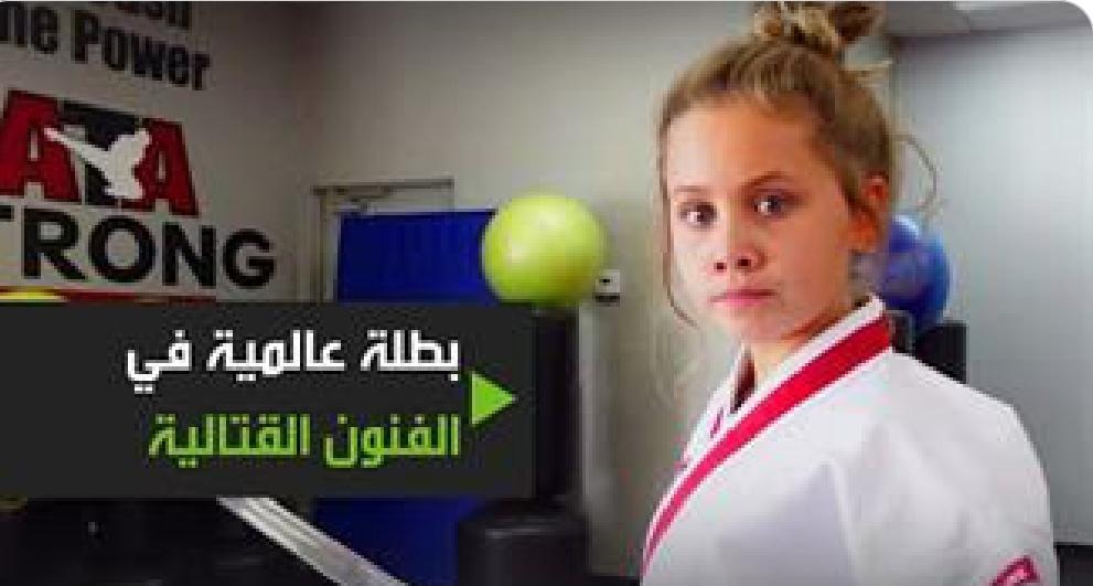 شاهد فتاة صغيره بطلة في الفنون القتالية وحائزة على 11 ميدالية عالميه