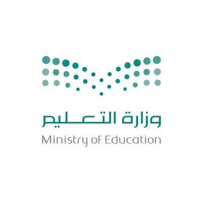 """وزارة التعليم : طلاب التعليم الجامعي والتقني الدراسة """"حضوري"""" للمقررات العملية والتدريبية"""
