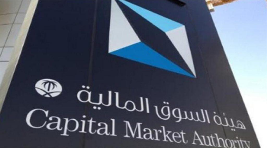 غرامة مالية 1.3 مليون ريال على 7 مخالفين لنظام السوق المالية بإحدى شركات التأمين