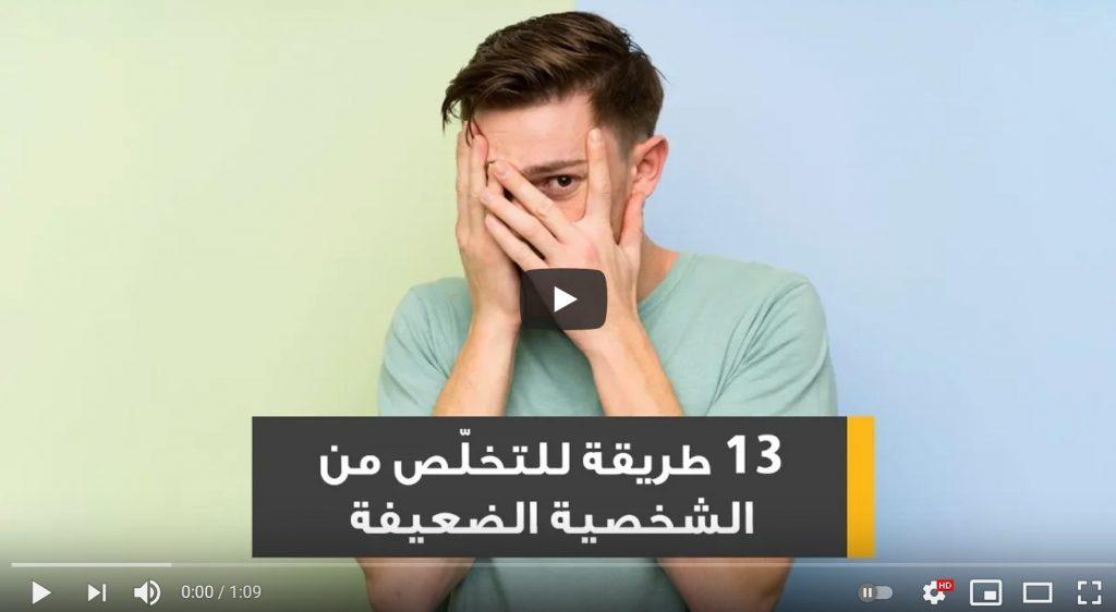 13 طريقة للتخلّص من الشخصية الضعيفة وتقويتها – فيديو