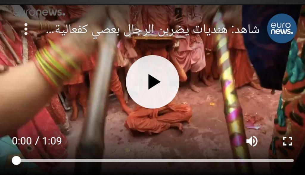 نساء يضربن الرجال بالعصى احتفالاً بقدوم الربيع .. شاهد أغرب مهرجان بالعالم