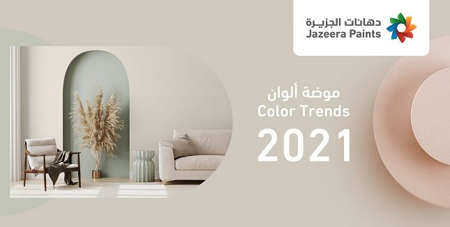 شاهد: أفضل الألوان لبيتك من موضة ألوان دهانات الجزيرة 2021