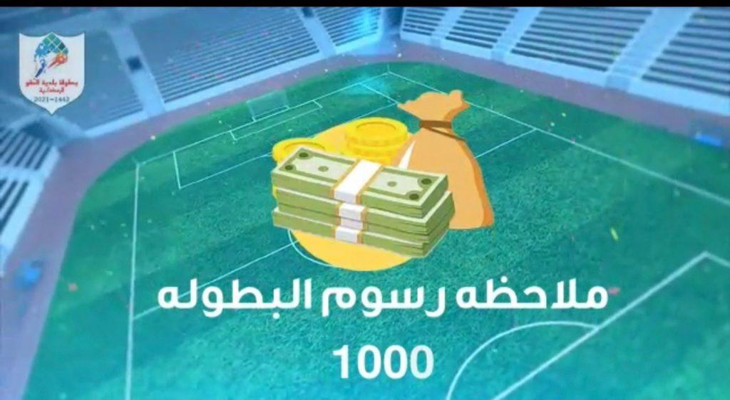 """بعد تخفيض رسوم البطولة إلى ١٠٠٠ ريال بطولة """"بلدية الحقو"""" تنطلق الأسبوع المقبل"""