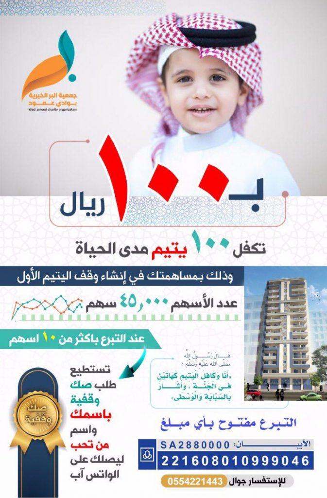 """جمعية البر الخيرية بوادي عمود : بـ ١٠٠ ريال فقط تكفل """"يتيم"""" مدى الحياة"""