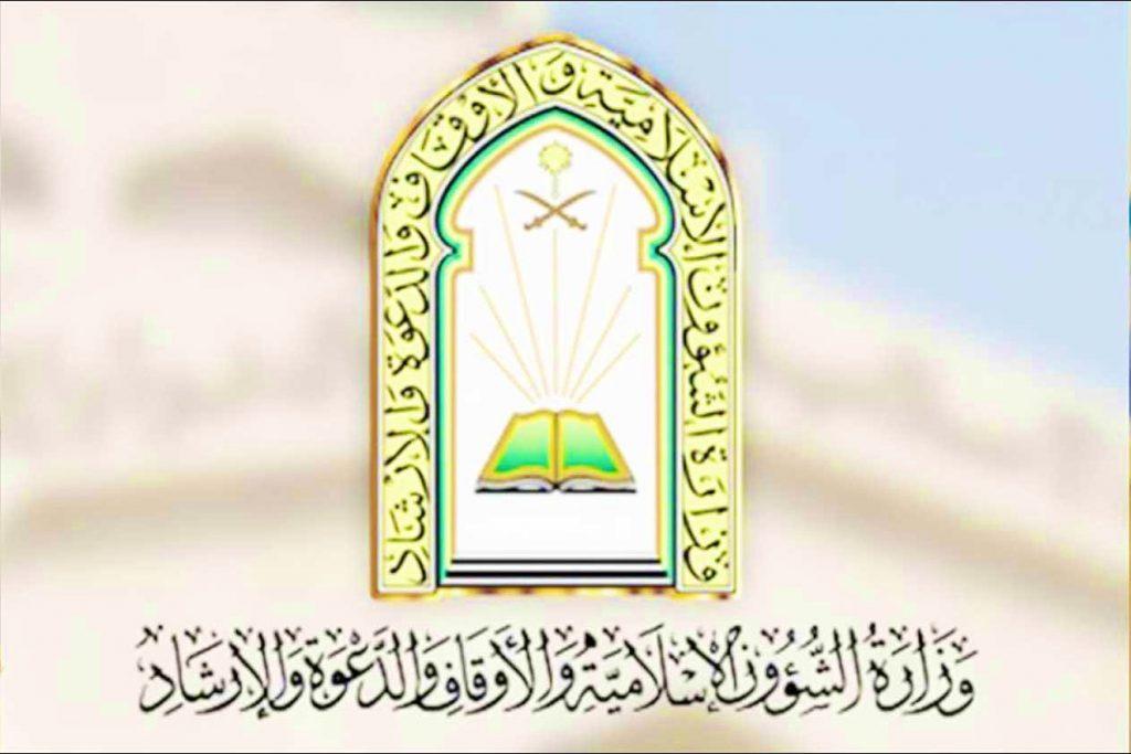 وزارة الشؤون الإسلامية تحدد وقت إقامة صلاة عيد الفطر المبارك بعد شروق الشمس بربع ساعة
