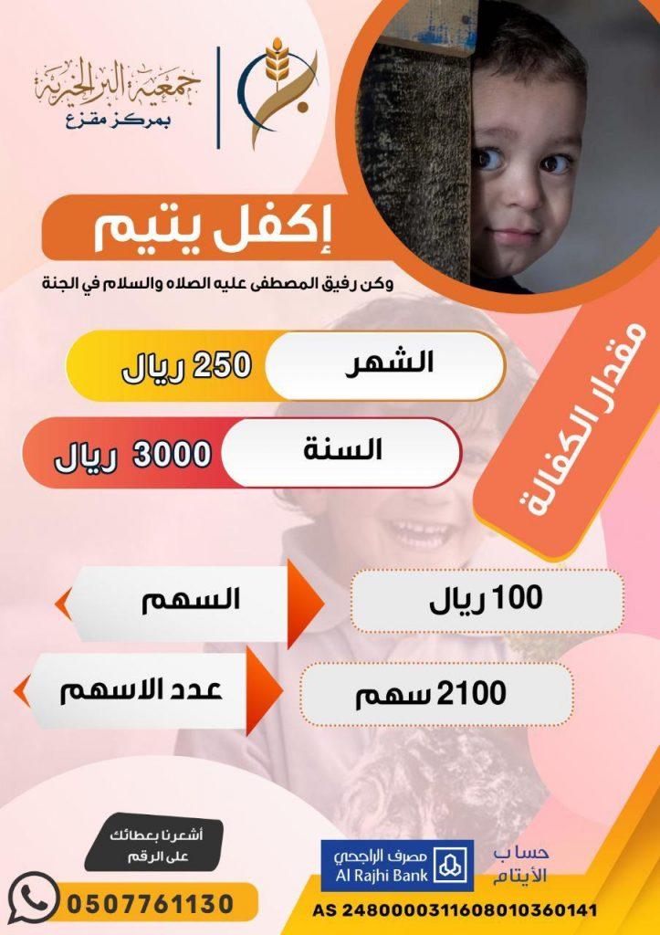 """جمعية البر الخيرية بمركز مقزع : 《إكفل يتيماً》 بمبلغ """"١٠٠ ريال"""" فقط للسهم الواحد – صورة"""