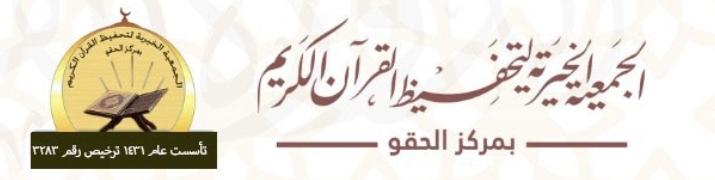 لحفظ القرآن الكريم دورة قرآنية مكثفة في جمعية تحفيظ القرآن الكريم بمركز الحقو
