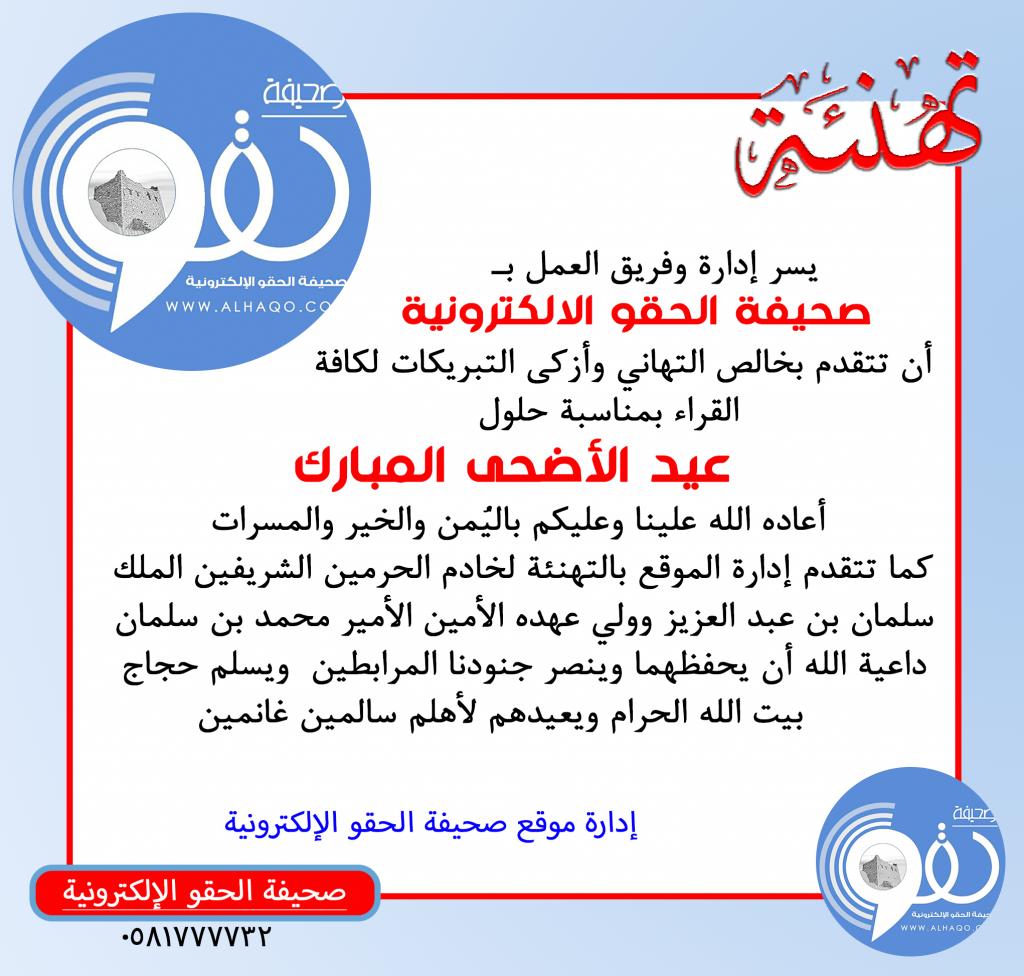 """إدارة وأسرة التحرير بـ """"صحيفة الحقو الإلكترونية"""" تُهنيء متابعيها وقراءها بحلول عيد الأضحى المبارك"""