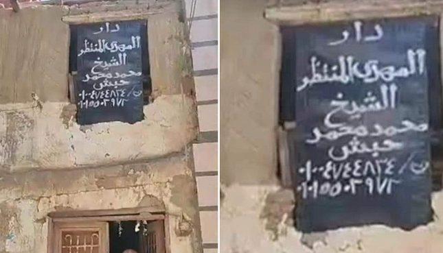 """شاهد: مصري يعلق لافتة على منزل أسرته """"دار المهدي المنتظر"""" !"""